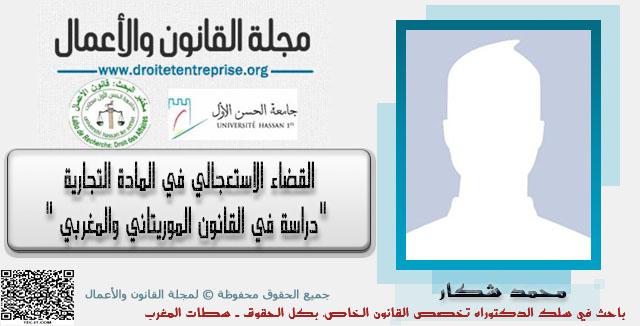 """القضاء الاستعجالي في المادة التجارية """"دراسة في القانون الموريتاني والمغربي """""""