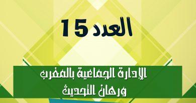 سلسلة الأبحاث الجامعية و الأكاديمية : العدد 15 الإدارة الجماعية بالمغرب  ورهان التحديث