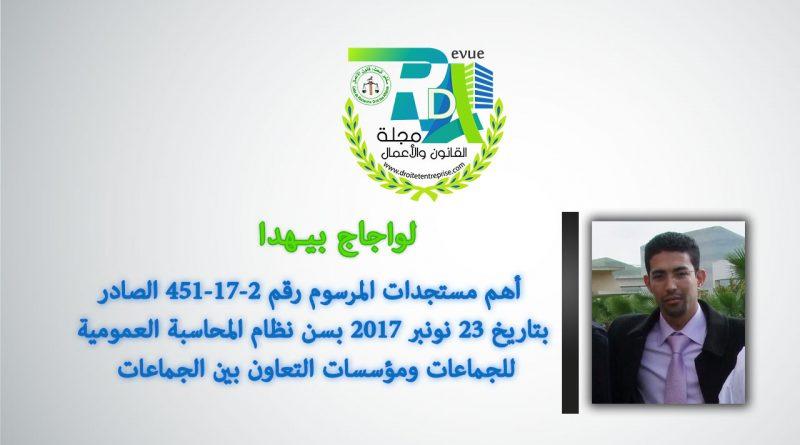 أهم مستجدات المرسوم رقم 451-17-2 الصادر بتاريخ 23 نونبر 2017
