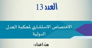 سلسلة الأبحاث الجامعية والأكاديمية العدد 13 : الاختصاص الاستشاري لمحكمة العدل الدولية