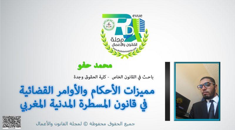 مميزات الأحكام والأوامر القضائية في قانون المسطرة المدنية المغربي