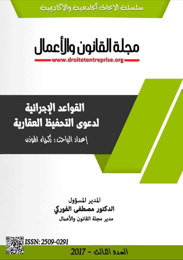 القواعد الاجرائية لدعوى التحفيظ العقاري : سلسلة الأبحاث الجامعية و الاكاديمية العدد 3 –  2017