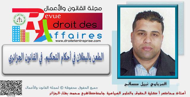 الطعن بالبطلان في أحكام التحكيم.  في القانون الجزائري