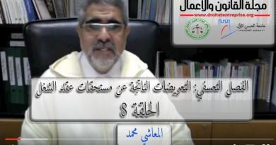 الفصل التعسفي: التعويضات الناتجة عن مستحقات عقد الشغل : -الحلقة 8- المعاشي محمد