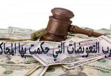 أغرب التعويضات التي حكمت بها المحاكم