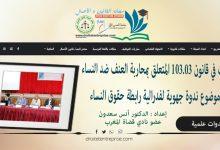 قراءات في قانون 103.03 المتعلق بمحاربة العنف ضد النساء