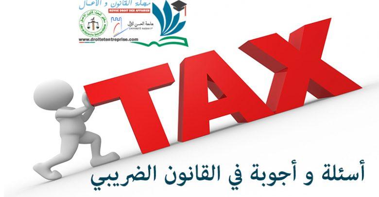 أسئلة و أجوبة في القانون الضريبي