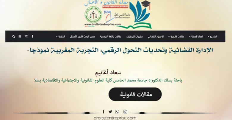 الإدارة القضائية وتحديات التحول الرقمي التجربة المغربية نموذجا
