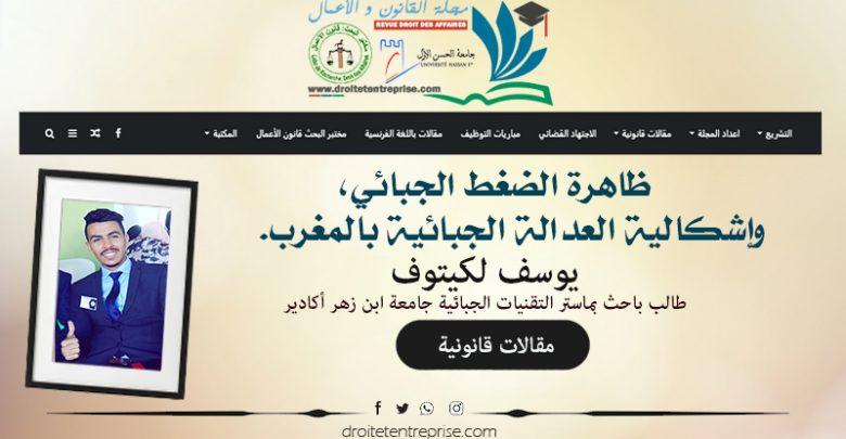 ظاهرة الضغط الجبائي، وإشكالية العدالة الجبائية بالمغرب